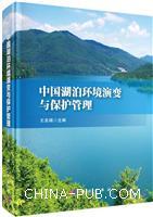 中国湖泊环境演变与保护管理