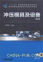 冲压模具及设备-第2版-配教学资源