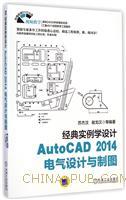 经典实例学设计:AutoCAD 2014电气设计与制图