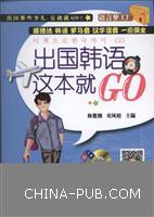 出国韩语这本就GO-(含1张光盘)