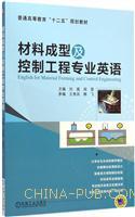 材料成型及控制工程专业英语