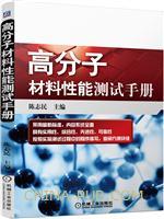 高分子材料性能测试手册