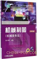 机械制图(第4版)(机械类专业)