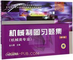 机械制图习题集(机械类专业)(第4版)