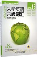 大学英语六级词汇:积级性分类版(第6版)