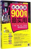 这本日语900句最实用―