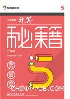 小学数学计算秘籍(五年级)