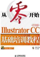 从零开始 Illustrator CC中文版基础培训教程