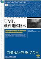 UML软件建模技术