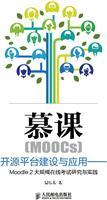 慕课(MOOCs)开源平台建设与应用