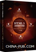 HTML5动画制作神器——Adobe Edge Animate CC一本通