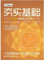 夯实基础――初二数学跟踪练习(下册)(双色)