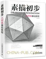 素描初步 几何体基础教程