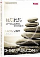 优质代码:软件测试的原则 实践与模式