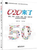 O2O来了――餐饮、零售、车市场、旅游、家政、短租行业必读的50个经典案例(双色)(china-pub首发)