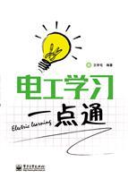 电工学习一点通