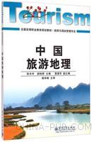 全才代理--中国旅游地理