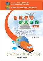 物流管理信息系统(第2版)