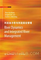 River Dynamics and Integrated River Management(河流动力学与河流综合管理)