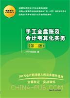 手工全盘账及会计电算化实务(第二版)