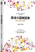 移动互联网思维:商业创新与重构