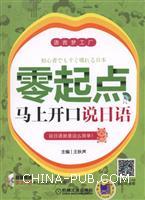 零起点马上开口说日语-语言梦工厂-(含1CD)
