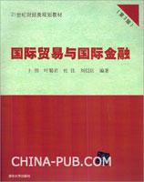 国际贸易与国际金融(第3版)