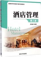 酒店管理(第三版)