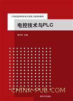 电控技术与PLC