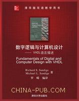 数字逻辑与计算机设计――VHDL语言描述