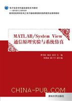 Matlab/System View 通信原理实验与系统仿真