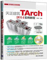 天正建筑TArch 2014实例教程