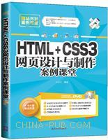HTML CSS3网页设计与制作案例课堂