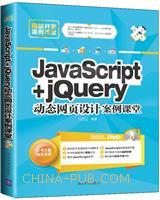 JavaScript jQuery动态网页设计案例课堂