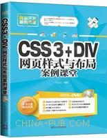 CSS3 DIV网页样式与布局案例课堂