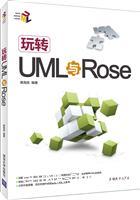 玩转UML与Rose