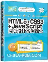 HTML5 CSS3 JavaScript网页设计案例课堂