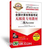 全国计算机等级考试无纸化专用教材二级Access