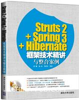 Struts2 Spring3 Hibernate框架技术精讲与整合案例