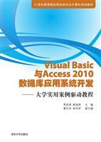 Visual Basic与Access2010数据库应用系统开发――大学实用案例驱动教程
