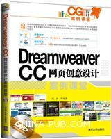 Dreamweaver CC网页创意设计案例课堂