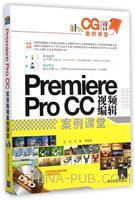 Premiere Pro CC 视频编辑案例课堂
