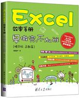 Excel效率手册  早做完,不加班(精华版  函数篇)