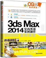 3ds Max 2014室内外效果图制作案例课堂
