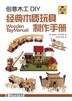 创意木工DIY 经典木质玩具制作手册