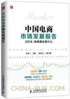 中国电商市场发展报告――2014,电商都在做什么