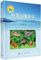 鱼类远缘杂交