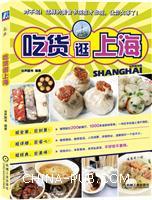 吃货逛上海