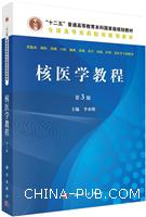 核医学教程(第三版)