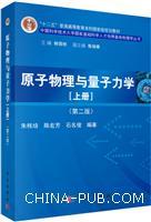 原子物理与量子力学-[上册]-(第二版)